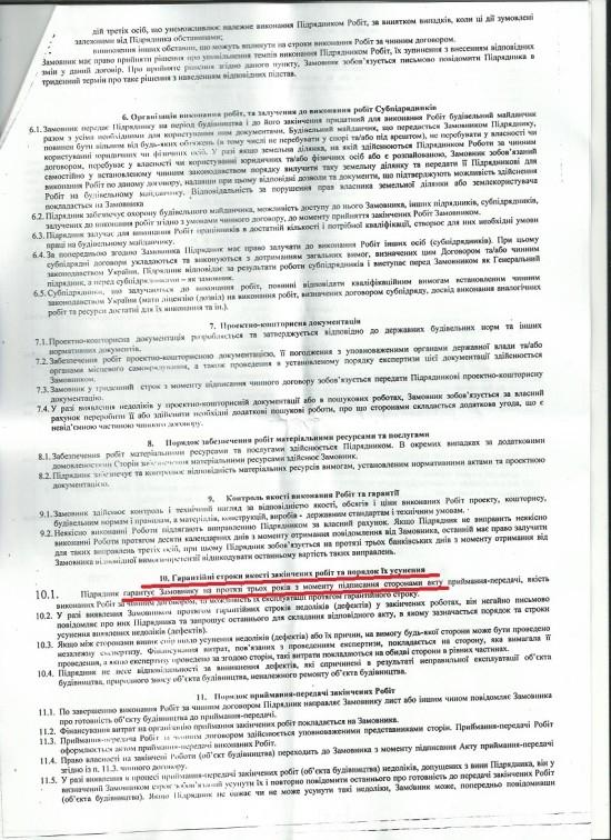dogovir_Kalnyshev_2
