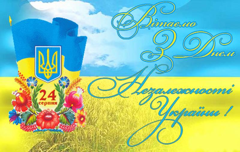 Поздравления с днем независимости украины открытки с 43