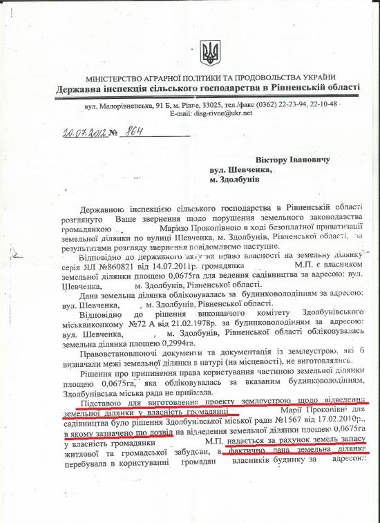 розслідування_земля_шевченка_здолбунів (19)