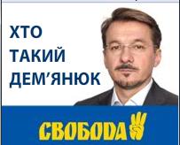 Віталій Дем'янюк