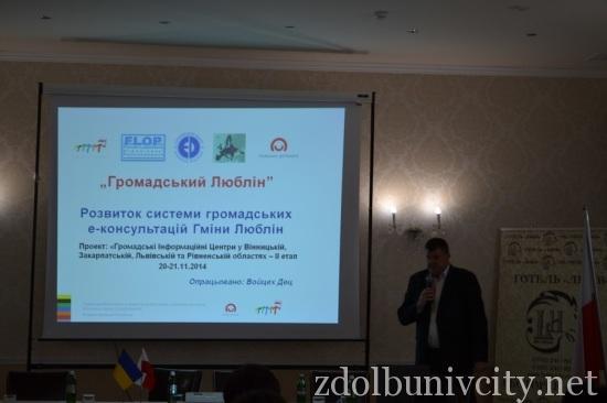 конференція Львів (12)