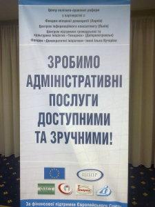 адмінпослуги_конференція (1)