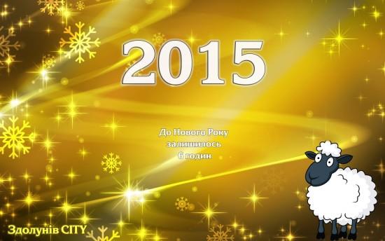 новий рік вітання