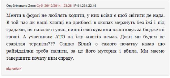 провокація_2