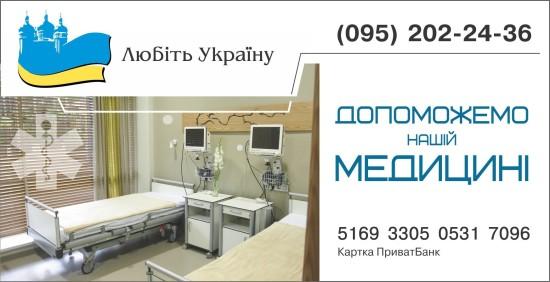 реклама РОБФ_1