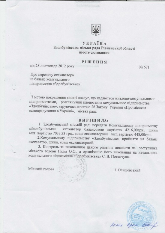 КП Здолбунівське ОФ (3)