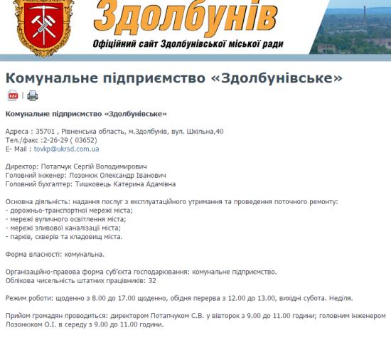 дані на сайті міськради про КП