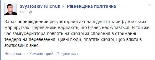 коментар Клічук