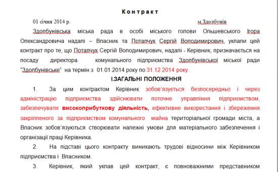 контракт_1
