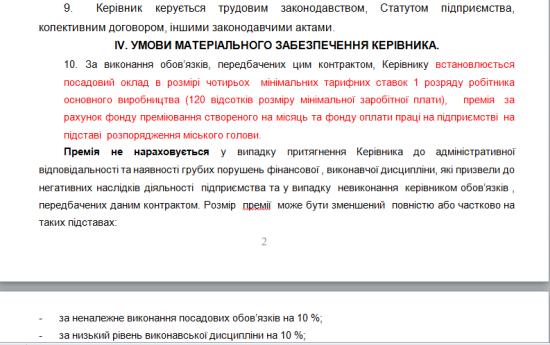 контракт_4