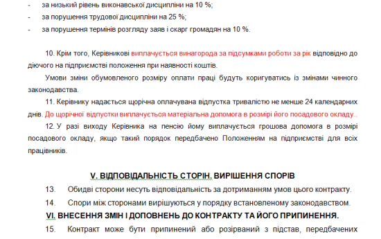 контракт_5