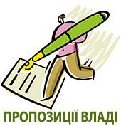Народні петиції ЗС
