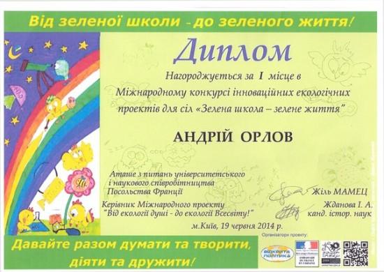 дипломи Андрія Орлова (1)
