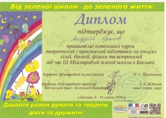 дипломи Андрія Орлова (2)