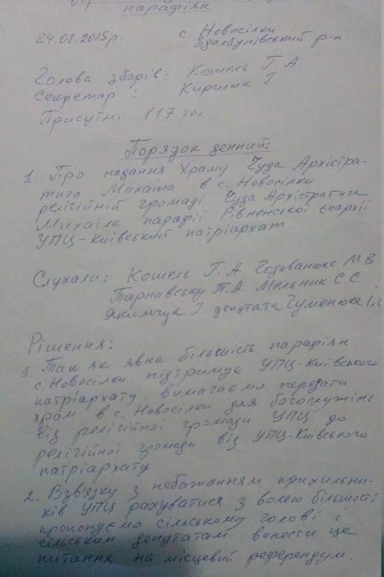 новосілки_1