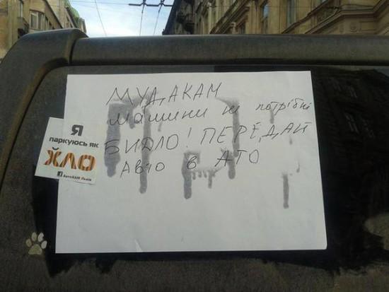 у Львові мажор_3