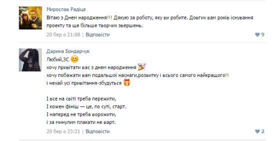 бондарчук привітання