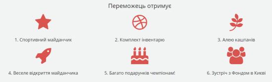 майданчик_2