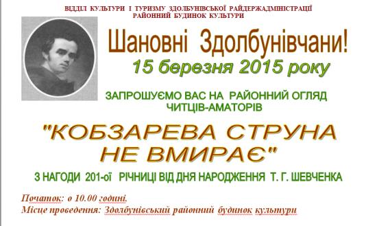 оголошення Шевченко