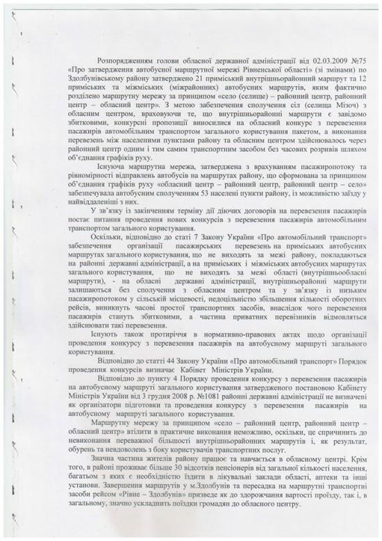 перевізники Здолбунівщини_запит (3)