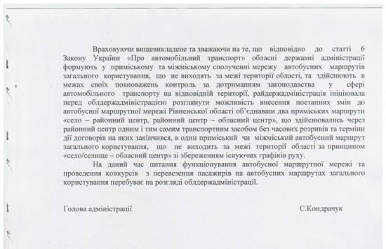 перевізники Здолбунівщини_запит (7)