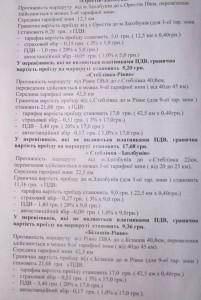 тарифи на перевезення з 250315 (13)
