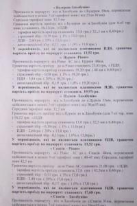 тарифи на перевезення з 250315 (15)