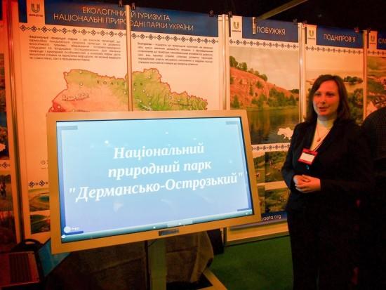 дермансько-острозький парк на виставці (4)