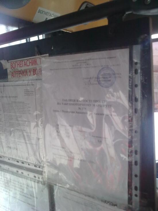 київська маршрутка (3)