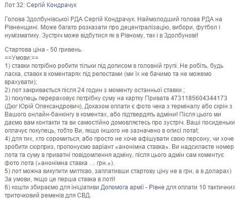 лот  Кондрачук_1