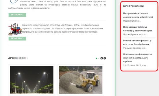 новини ЗС на ТОв Кп