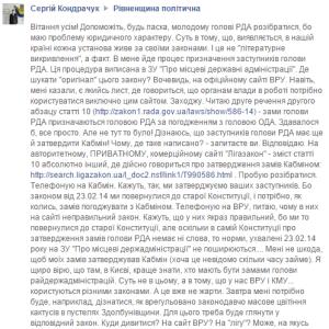 пост Кондрачука