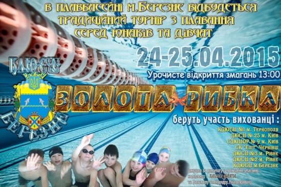 турнір з плавання