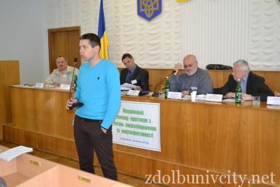 семінар Енергоефективність Здолбунів (22)