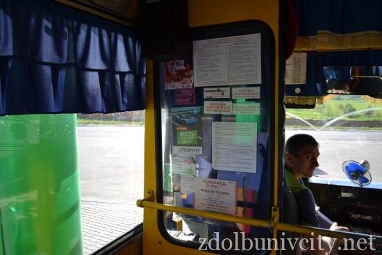 операція автобус (9)