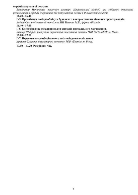 програма виставки (2)