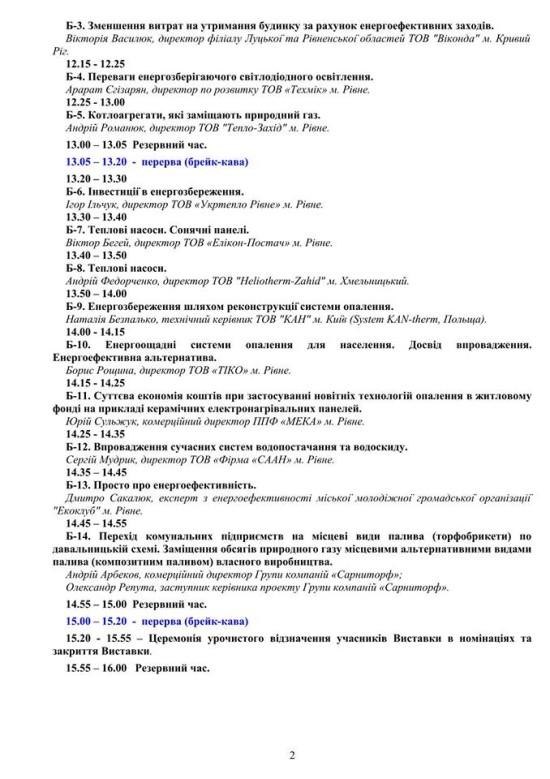 програма виставки (4)