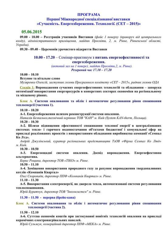 програма виставки (5)