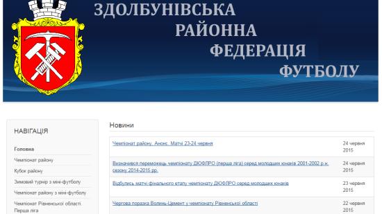 сайт федерації