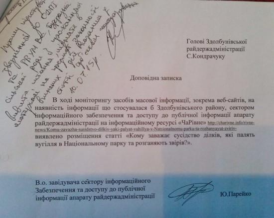 документи по випалюванню лісу (1)
