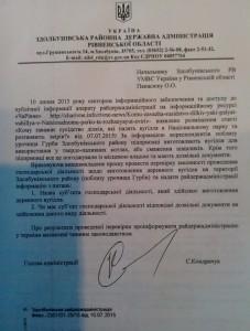 документи по випалюванню лісу (2)