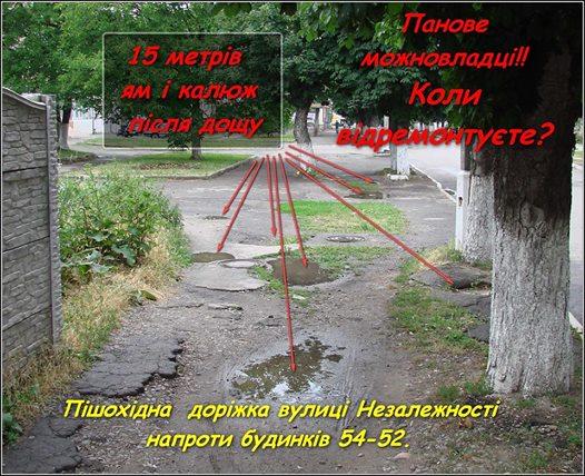 здолбунівські проблемні ділянки (3)