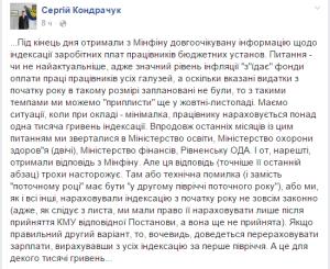 коментар Кондрачук