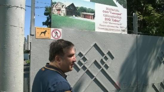 саакашвили прокладує дорогу на пляж