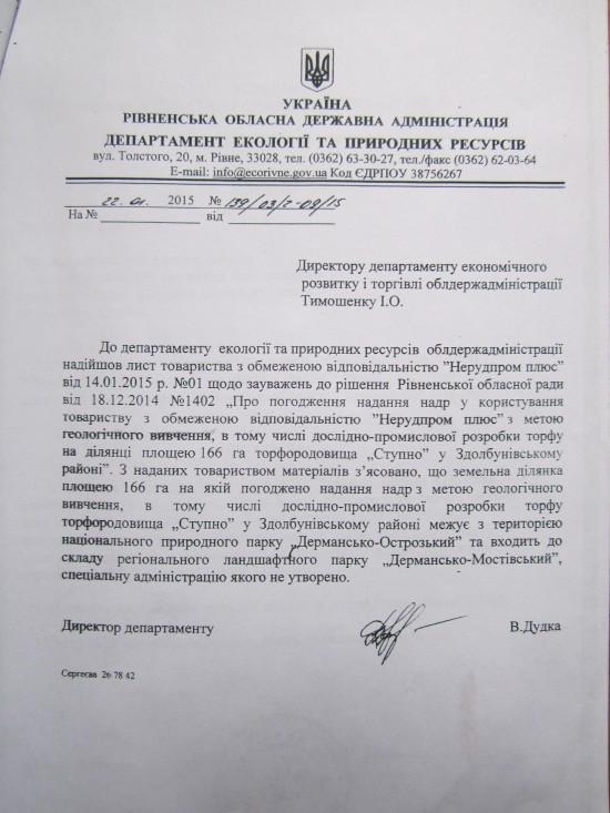 торфовище спасів_листування (14)