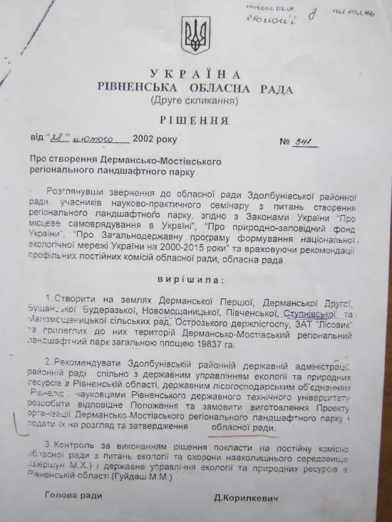 торфовище спасів_листування (3)