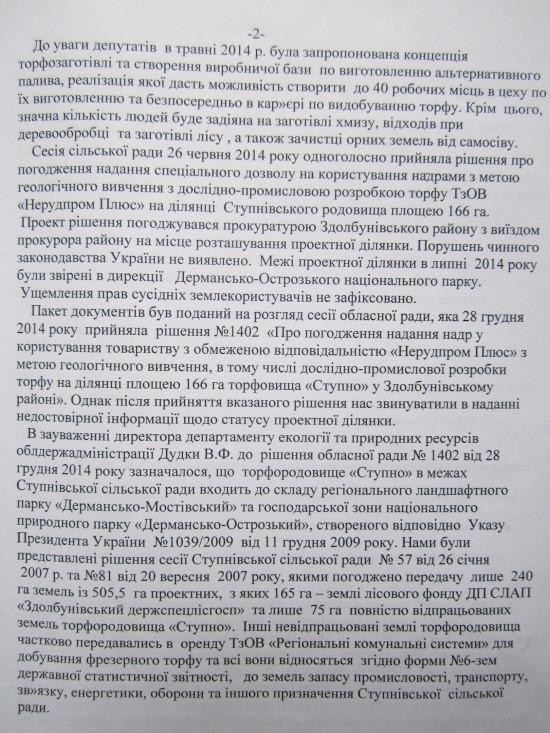 торфовище спасів_листування (6)