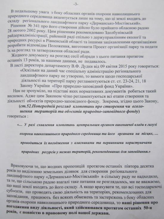 торфовище спасів_листування (7)