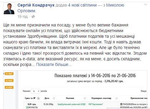 Сергій Кондрачук, скрін 22.06.2016