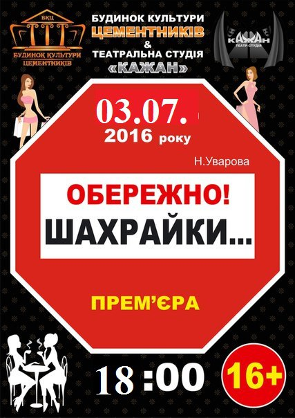 афіша шахрайки 03 липня